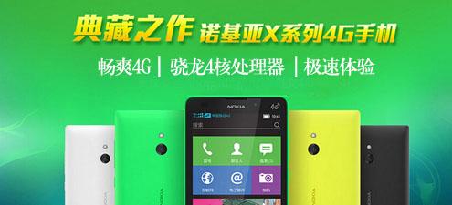 诺基亚(NOKIA)XL 移动4G版 五寸四核 千元性价比智能手机