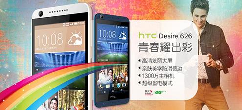 HTC Desire 826 八核双卡4G自拍手机 双1300万 双杜比声扬声器