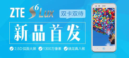 中兴/ZTE Blade S6 Lux (Q7) 5.5寸2.5D屏 骁龙八核 4G双卡