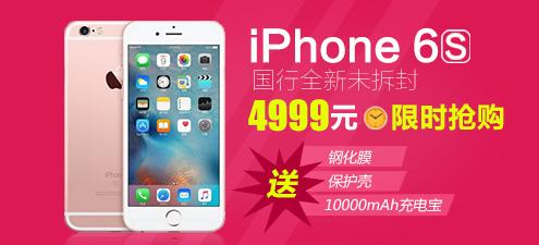 全新苹果iPhone 6s和苹果6s plus国行现货发售 高帅富白富美之选