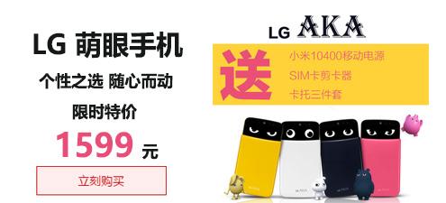 LG G4(H818)拍照手机 5.5寸 移动联通4G双卡双待 李敏镐代言