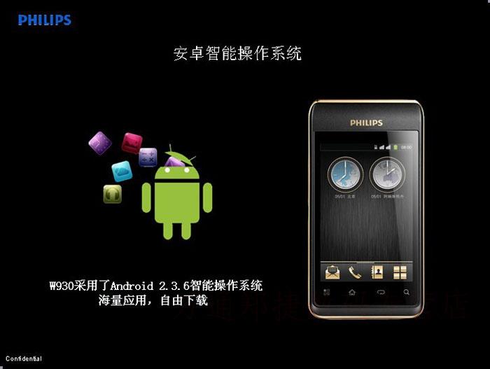 philips飞利浦 w930手机 双卡安卓智能 翻盖商务手机高清图片