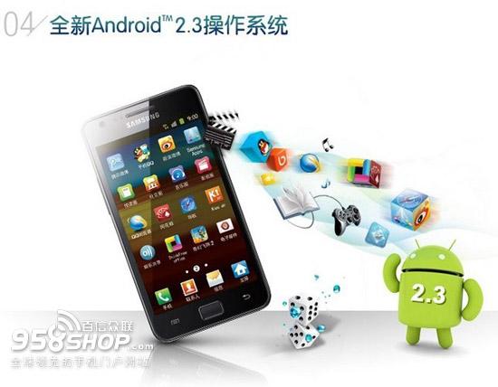 双核新安卓系统三星GALAXY SII i9100焦点手机