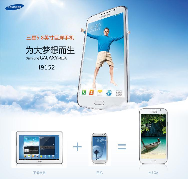三星i9152 超大屏智能手机 官网热销机型